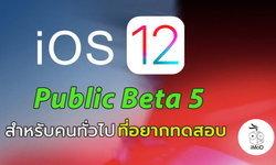 Apple ปล่อยอัปเดต iOS 12 Public beta 5 ให้ผู้ลงทะเบียนได้ทดสอบแล้ว