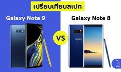 Samsung Galaxy Note 9 กับ Galaxy Note 8 ต่างกันอย่างไร?