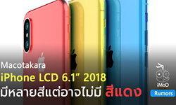Macotakara เผย iPhone จอ LCD 6.1″ 2018 มีสีใหม่หลายสีแต่ไม่มีสีแดง