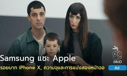 Samsung ออกอีก 3 โฆษณาใหม่แซะ Apple เรื่องรอยบาก iPhone X, ความจุและการแบ่งสองหน้าจอ