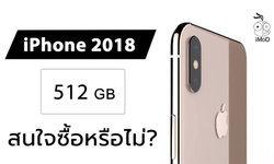 ผลสำรวจชี้ ผู้ซื้อส่วนใหญ่ไม่สนใจซื้อ iPhone ความจุ 512GB (ถ้า Apple เปิดขาย)