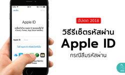 วิธีรีเซ็ตรหัสผ่าน Apple ID กรณีลืมรหัสผ่าน อัปเดตปี 2018