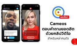 Google เปิดตัวแอปใหม่ Cameos สำหรับ iOS ตอบคำถามด้วยคลิปวิดีโอจากเหล่าคนดัง