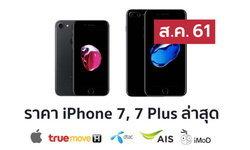 ราคา iPhone 7 (ไอโฟน 7) ล่าสุดจาก Apple, True, AIS, Dtac ประจำเดือน ส.ค. 61
