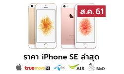 ราคา iPhone SE (ไอโฟน SE) ล่าสุดจาก Apple, True, AIS, Dtac ประจำเดือน ส.ค. 61