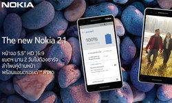 New Nokia 2.1 พร้อมวางจำหน่ายแล้วในประเทศไทย ในราคา 3,390 บาท