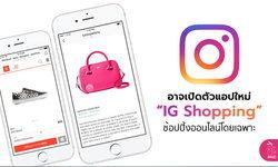 Instagram อาจเปิดตัวแอปใหม่ IG Shopping สำหรับการซื้อขายผ่านแอปโดยเฉพาะ
