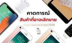 คาดการณ์สินค้าที่ Apple อาจเลิกขายหลังงาน Apple Special Event 2018