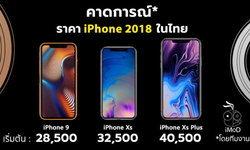 คาดการณ์ราคา iPhone Xs, iPhone Xs Plus และ iPhone 9 (2018) ในไทย