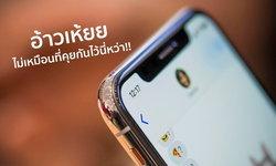 กลับลำแทบไม่ทัน iPhone รุ่นใหม่ราคาถูกไม่มีอยู่จริง!