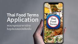"""[รีวิวแอป] """"Thai Food Terms"""" ฝรั่งอยากซื้อ แม่ค้าอยากขาย แอปนี้แปลภาษาง่ายๆ"""