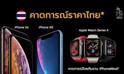 คาดการณ์ราคา iPhone Xs, iPhone Xs Max, iPhone XR และ Apple Watch Series 4 หากเปิดขายในไทย