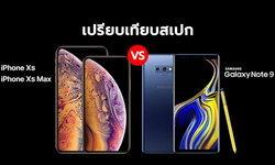 เปรียบเทียบสเปก iPhone XS, iPhone XS Max กับ Samsung Galaxy Note 9