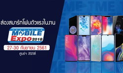 ส่องสมาร์ทโฟนตัวแรง Thailand Mobile Expo 2018 Showcase สเปคโดนใจงบสบายกระเป๋า! (ตอน 1)
