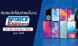 ส่องสมาร์ทโฟนตัวแรง Thailand Mobile Expo 2018 Showcase สเปคโดนใจงบสบายกระเป๋า!!!
