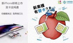 เครือข่ายมือถือในจีนโปรโมทภาพ รองรับการมาของฟีเจอร์ซิมคู่ (Dual-SIM) ใน iPhone รุ่นใหม่