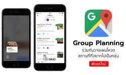 Google Maps ปล่อยฟีเจอร์ใหม่ Group Planning ให้ผู้ใช้วางแผนการเดินทางร่วมกันได้