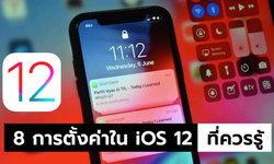 8 การตั้งค่า (Settings) ที่มีการเปลี่ยนแปลงใน iOS 12 ที่คุณต้องรู้