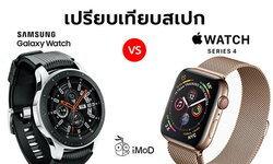 เปรียบเทียบสเปก Apple Watch Series 4 (2018) กับ Galaxy Watch (Samsung)