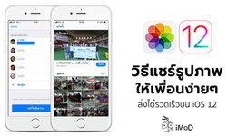 วิธีแชร์รูปภาพในแอป Photos ให้เพื่อนง่ายๆ ใน iOS 12