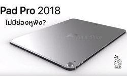 iPad Pro ใหม่ 2018 ตัวเครื่องบางลงเพราะไม่มีช่องหูฟัง 3.5 มม (คาดการณ์)