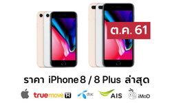 ราคา iPhone 8 (ไอโฟน 8) ล่าสุดจาก Apple, True, AIS, Dtac ประจำเดือน ต.ค. 61