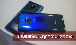 """เปรียบเทียบความแตกต่างของ """"Huawei Mate 20 Series"""" รุ่นไหนมีอะไร รุ่นไหนขาดอะไรมาดู"""