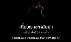 Apple Store Online ประเทศไทย ปิดให้บริการชั่วคราวเตรียมเปิดสั่งซื้อ iPhone XS, XS Max และ XR