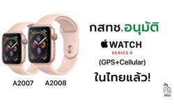 กสทช. อนุมัติให้จำหน่าย Apple Watch Series 4 ในประเทศไทยแล้ว