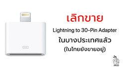 Apple เลิกขาย Lightning to 30-Pin Adapter ในบางประเทศแล้ว (ไทยยังมีขายอยู่)