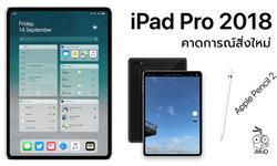 iPad Pro ใหม่ 2018 รองรับ Face ID แนวนอน, USB-C, เชื่อมต่อ Apple Pencil 2 ผ่าน AirPlay