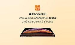 รวมโปรโมชั่น iPhone XR, iPhone XS และ iPhone XS Max สุดคุ้มจาก Lazada