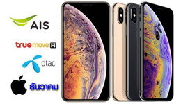 สรุปราคา iPhone รุ่นใหม่ทั้ง XS, XS Max และ iPhone XR รอบต้นเดือนธันวาคม เริ่มต้น 21,200 บาท