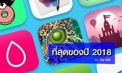 Apple เผยรายชื่อแอปพลิเคชั่นยอดนิยมบน iOS ประจำปี 2018