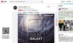 """ยืนยัน """"Samsung Galaxy A8s"""" เปิดตัว 10 ธันวาคมนี้"""