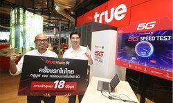 ทรูมูฟ เอชทดสอบ 5G สำเร็จเร็วสุดในไทย 18 Gbps !!! มากกว่า 4G 20 เท่า