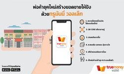 e-Wallet เงินไว ปลอดภัยสำหรับร้านค้า