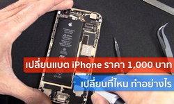 ด่วน! อย่าลืมเปลี่ยนแบตเตอรี่ iPhone ราคา 1,000 บาทก่อนเด้งกลับไปราคาเต็ม