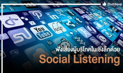 ฟังเสียงผู้บริโภคในเชิงลึกด้วย Social Listening