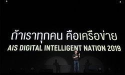 AIS เดินหน้าเสริมแกร่งประเทศไทยสู่ Digital Intelligent Nation รองรับการเติบโตอย่างยั่งยืน
