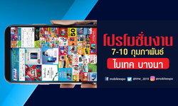 """โปรโมชั่นงาน """"Thailand Mobile Expo 2019"""" ชุดแรก"""