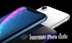 """มาแล้ว! แคมเปญเพิ่มราคาเครื่องเก่า เมื่อแลกซื้อ """"iPhone"""" ราคาพิเศษ เริ่มต้น 22,900 บาท"""