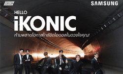 เหล่า iKONIC ห้ามพลาด! ซัมซุงชวนกาแลคซี่แฟน ร่วมแชร์ภาพลุ้นเป็นส่วนหนึ่ง งานเปิดตัวสมาร์ทโฟนรุ่นใหม่