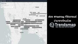ส่อง Hashtag ติดเทรนด์ว่ามาจากไหนด้วย Trendsmap Topic พบ #BoycottThailand ส่วนใหญ่มาจากไทย!