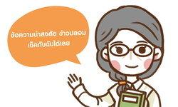 """ทำความรู้จัก """"แม่รู้ดี"""" แชทบอทอัจฉริยะนำอีโคซิสเต็มการตรวจสอบข้อมูล-ข่าวสารสู่ประเทศไทย"""