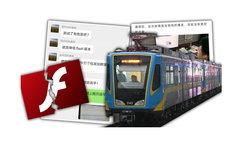 งานเข้าการรถไฟในประเทศจีนสั่งรถเดินไม่ได้เพราะยังคงใช้ Flash อยู่