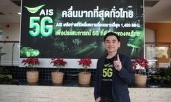 เอไอเอส ยืนยันนำคลื่น 700 MHz สร้างประโยชน์เพื่อคนไทย