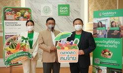 Grab เปิดตัว 'ตลาดสดคนไทย' ผ่าน GrabMart สนับสนุนผลผลิตจากผู้ประกอบการไทย
