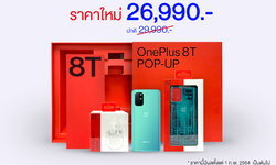 OnePlus 8T 5G Pop Up Box ปรับลดราคาเหลือเพียง 26,990 บาท