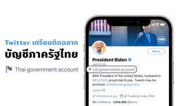 "Twitter เตรียมเพิ่ม ""แท็ก"" ระบุบัญชีรัฐไทยและบุคคลที่เกี่ยวข้อง"